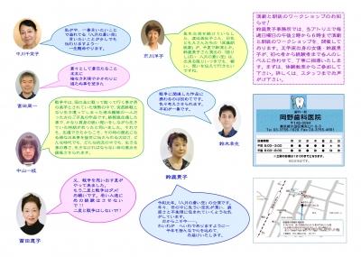 2019.9.7.八蒼チラシ_裏面-1-PDF_page-0001.jpg