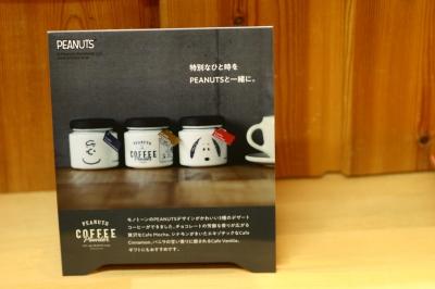 IMG_4518スヌーピーコーヒー.jpg