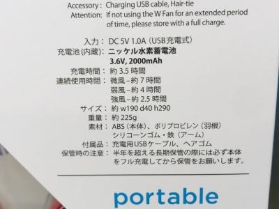 IMG_3212ダブルファン取説.jpg