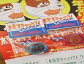 kisarazu cats eye tickets