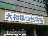 いよいよです。大相撲仙台場所!