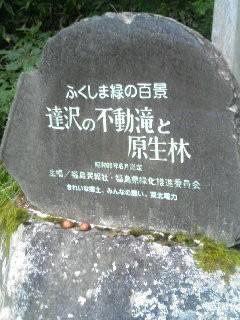 福島みどりの百景、この日はこんなところに行ってきました。