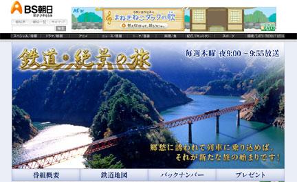 新 鉄道・絶景の旅   BS朝日