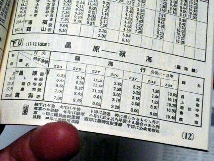 満洲朝鮮復刻時刻表 日本鉄道旅...