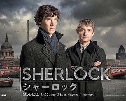 SHERLOCK(シャーロック) 21世紀のホームズ NHK-BS   イケてる、モノ ...