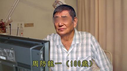 周防龍一翁.jpg