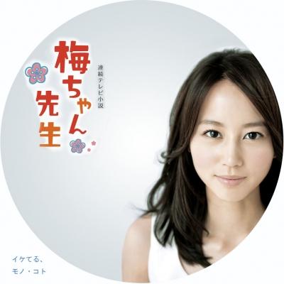 梅ちゃん先生DVDラベル