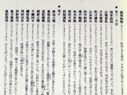 狩野善行(武田鉄矢)四字熟語 ... : 四字熟語とその意味 : すべての講義
