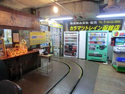 トレイン カラマツ カラマツトレイン三笠店(三笠トロッコ鉄道クロフォード駅/受付)