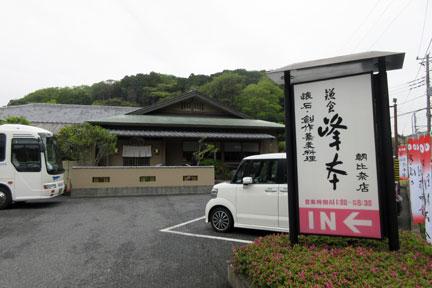 鎌倉 峰本 小町通り店