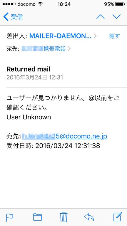 詐欺メール正しい.jpg