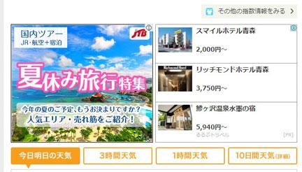 JTBAD---盛岡市のピンポイント天気---日本気象協_---http___www.tenki.jp_forecast_2_6_3310_3201-daily.html.jpg