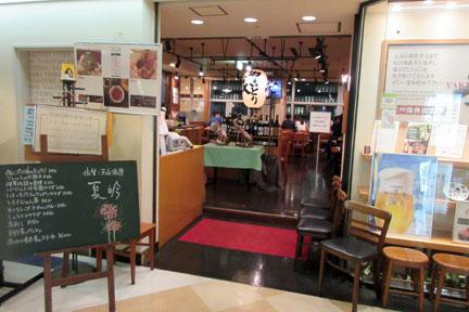 やきとり戎 横浜スカイビル店