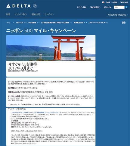 デルタ航空 ニッポン500ボーナスマイルキャンペーン