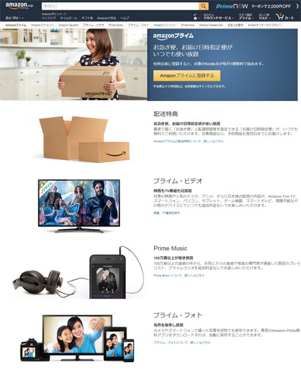 AmazonPrime-6.jpg