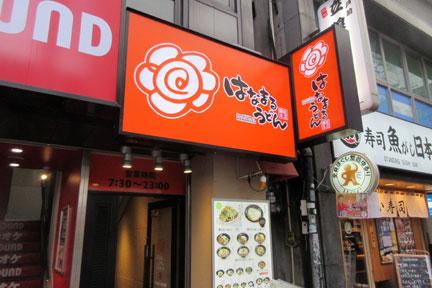 新宿のランチ:はなまるうどん新宿西口店