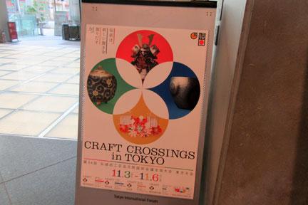 伝統的工芸品月間国民会議全国大会東京大会に行く
