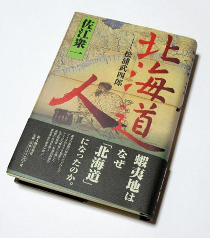 松浦武四郎-2.jpg