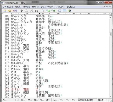 jisho-2.jpg
