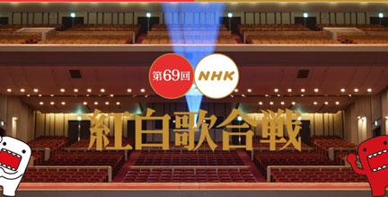 NHK紅白2018.jpg