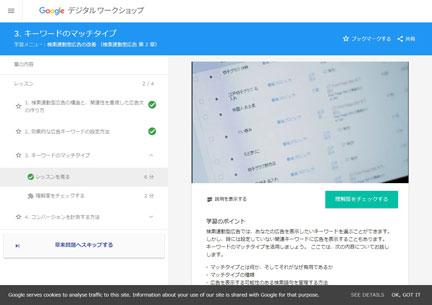 Googleデジタルワークショップ4.jpg