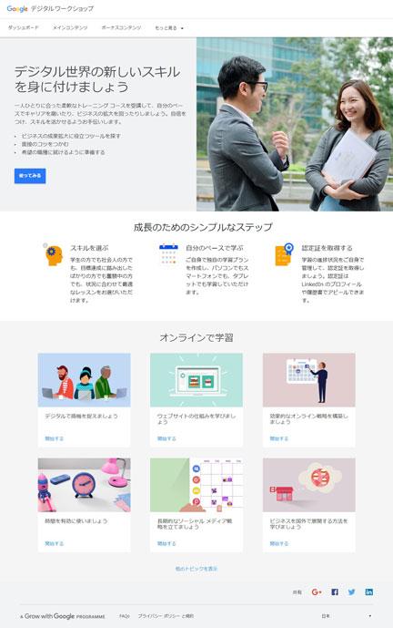 Googleデジタルワークショップ0.jpg