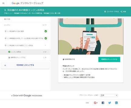 Googleデジタルワークショップ6.jpg