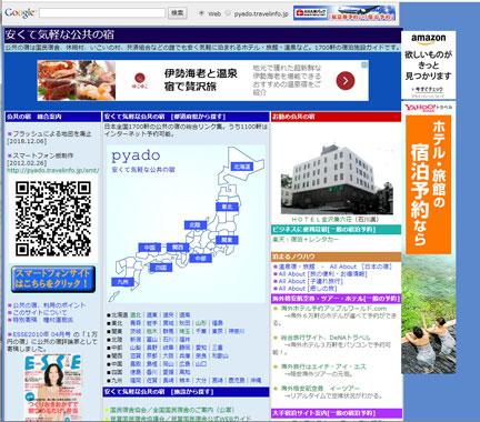 pyadotravelinfo2.jpg