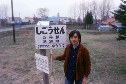 1981-02-17.jpg