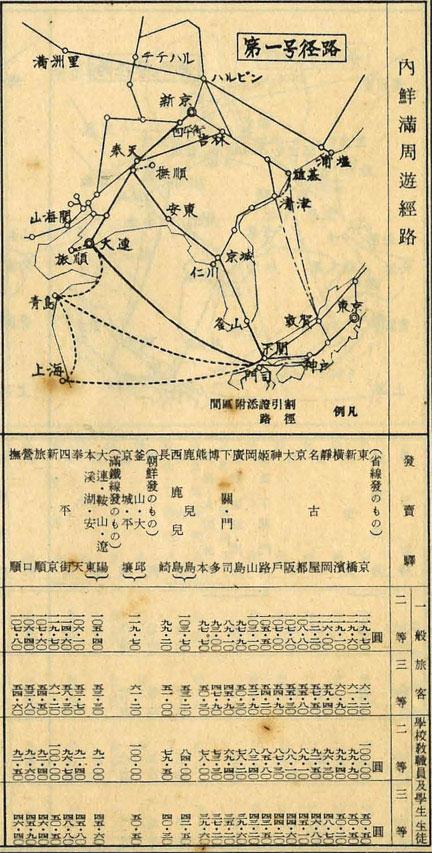 朝鮮満洲旅行案内-8第1号経路.jpg