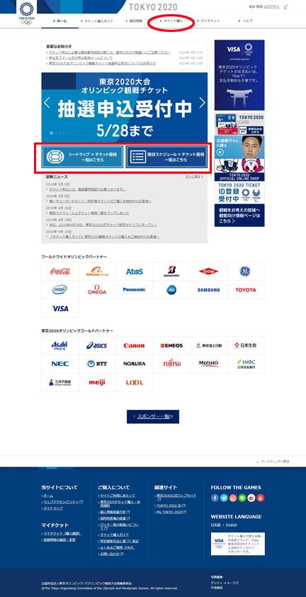 FireShot-Capture-174---ホーム|東京2020公式チケット販売サイト---ticket.tokyo2020.org.jpg