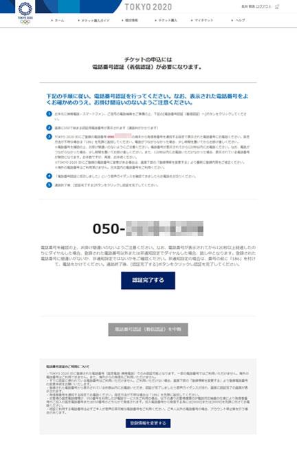 FireShot-Capture-173---電話番号認証(着信認証)|東京2020公式チケット販売サイト---ticket.tokyo2020.org.jpg