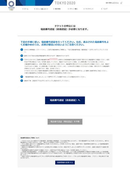 FireShot-Capture-172---電話番号認証(着信認証)|東京2020公式チケット販売サイト---ticket.tokyo2020.org.jpg