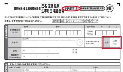 チケット購入|健康保険変更届---ticket.tokyo2020.org.jpg