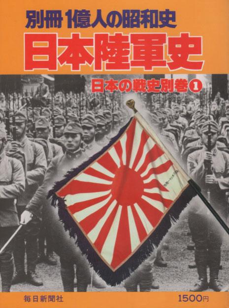 日本陸軍史-1.jpg