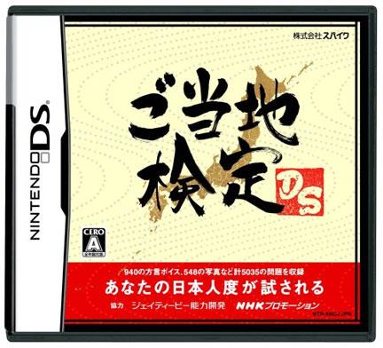 ご当地検定DS ニンテンドーDS用クイズゲーム 制作秘話