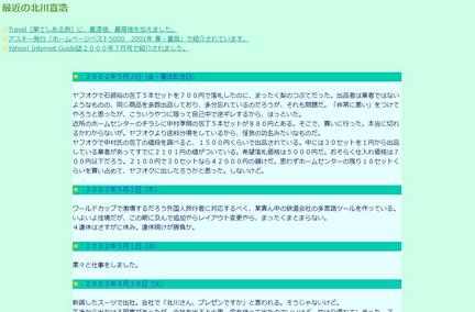 20020503-最近の北川宣浩---web.archive.org.jpg
