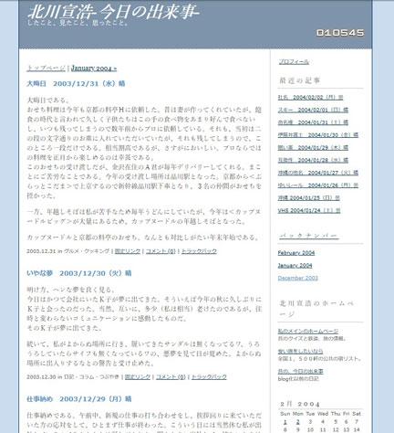 200312北川宣浩-今日の出来事-_-December-2003-バックナッバー---web.archive.org.jpg
