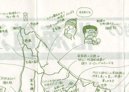 種村直樹の北海道汽車の旅4-2.jpg