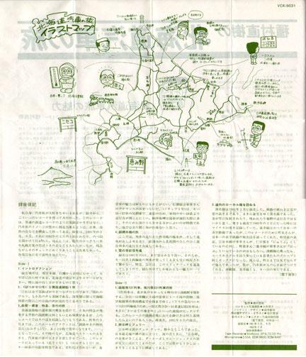 種村直樹の北海道汽車の旅4.jpg