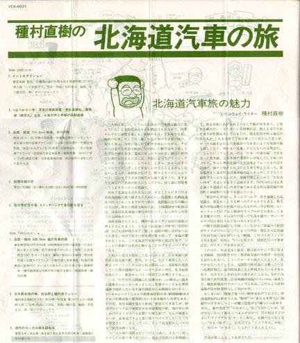 種村直樹の北海道汽車の旅3.jpg