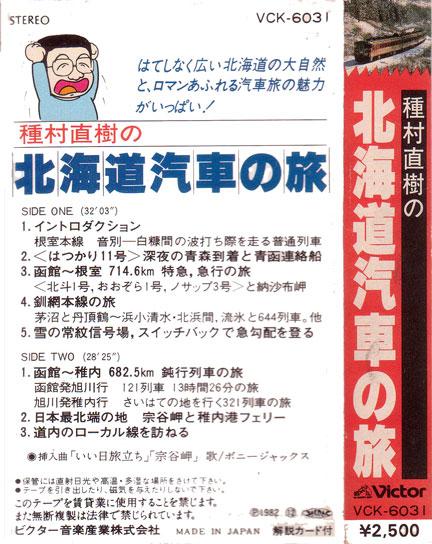 種村直樹の北海道汽車の旅2w.jpg