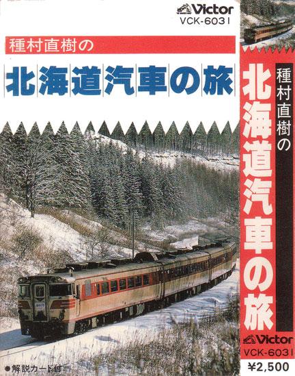 種村直樹の北海道汽車の旅1w.jpg