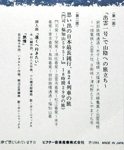 種村直樹の山陰汽車の旅C.jpg