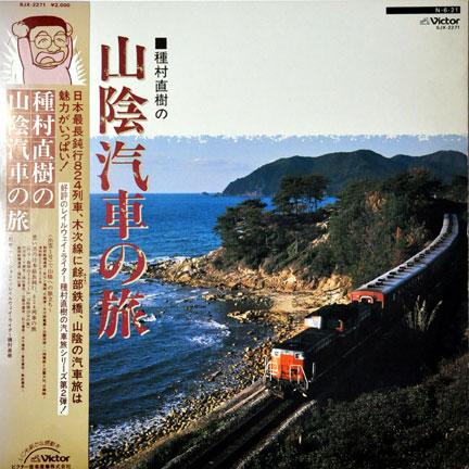 種村直樹の山陰汽車の旅A.jpg