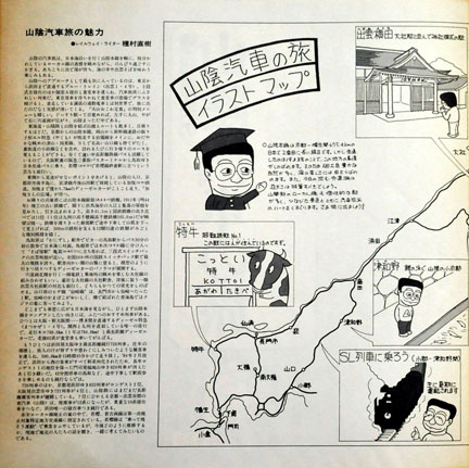 種村直樹の山陰汽車の旅2-1.jpg