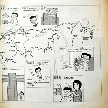 種村直樹の山陰汽車の旅2.jpg
