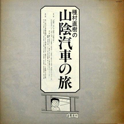 種村直樹の山陰汽車の旅1.jpg
