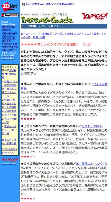 Yahoo!-Internet-Guide200007-1.jpg