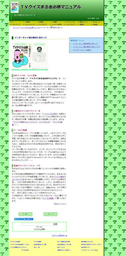 tvqm_old-1.jpg